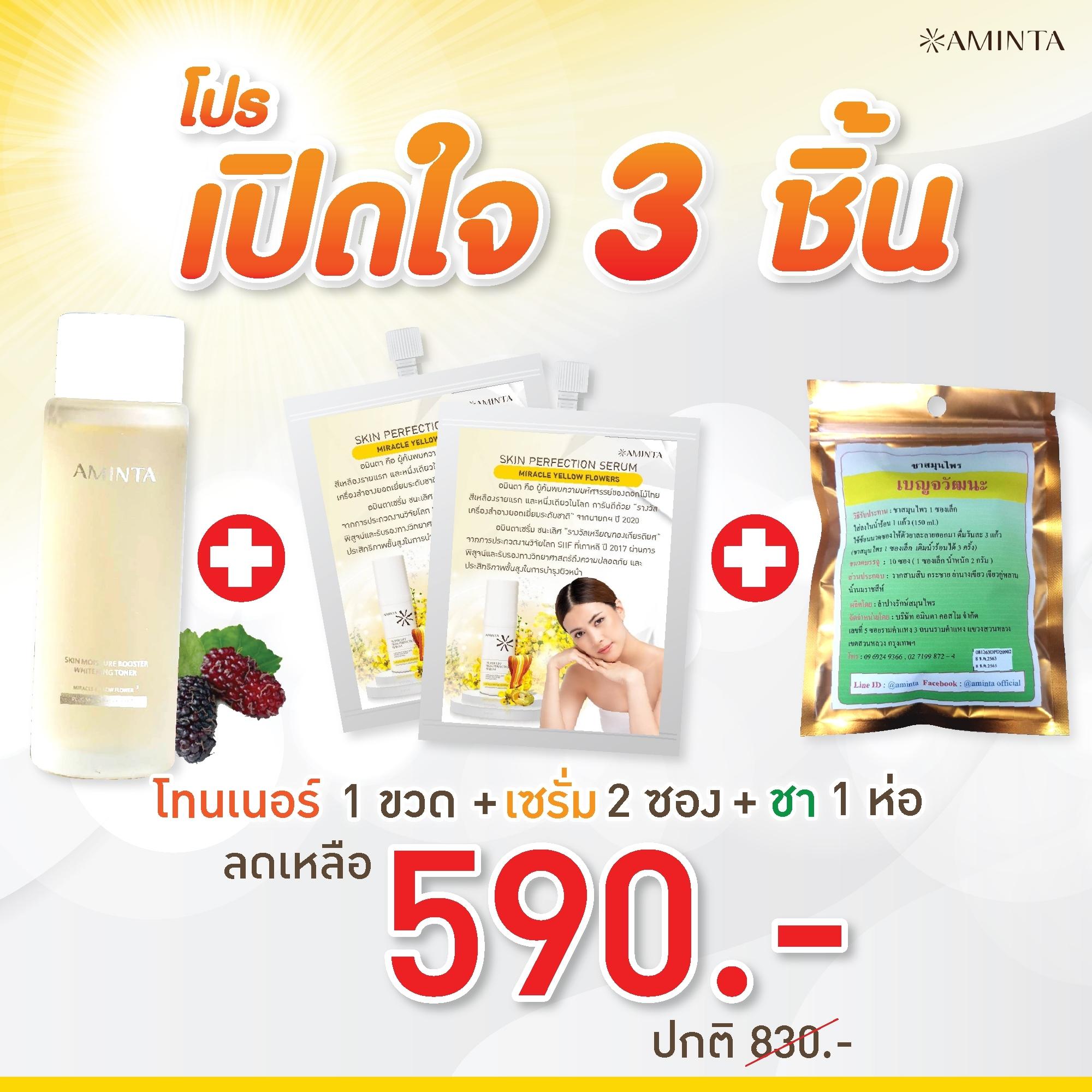 ซื้อโทนเนอร์ 1 ขวด+เซรั่มดอกไม้เหลือง 2 ซอง+ชาสมุนไพร 1 ห่อ