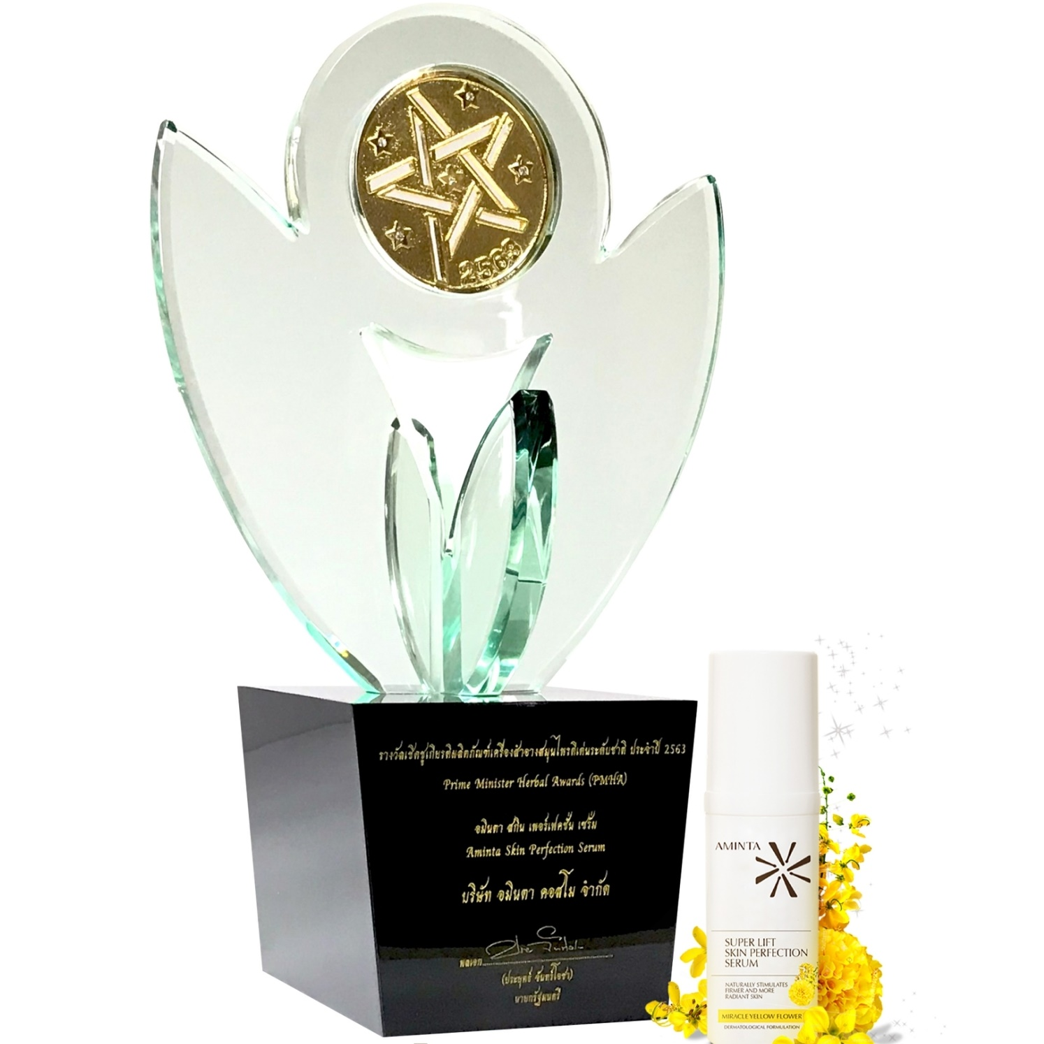 เซรั่มอมินตา คว้ารางวัลเครื่องสำอางดีเด่นระดับชาติ ในงานสมุนไพรแห่งชาติ ปี 2563